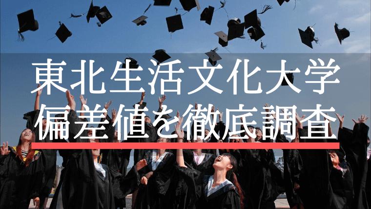東北生活文化大学 偏差値