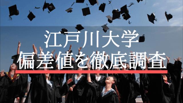 江戸川大学 偏差値