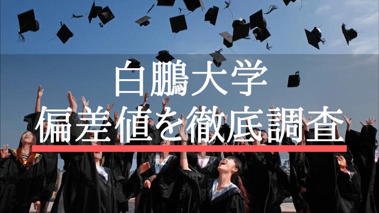 白鵬大学 偏差値