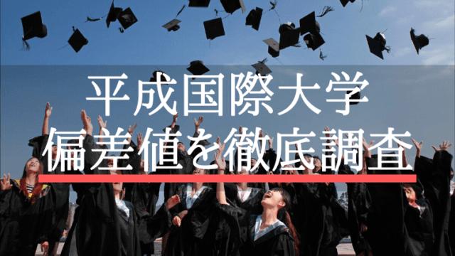 平成国際大学 偏差値