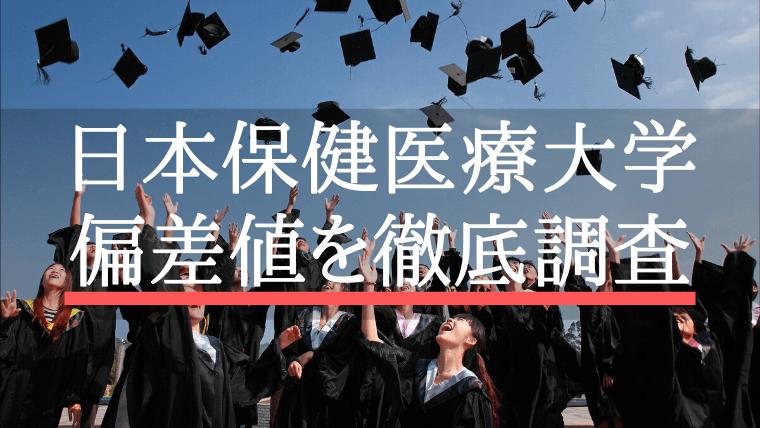 日本保健医療大学 偏差値