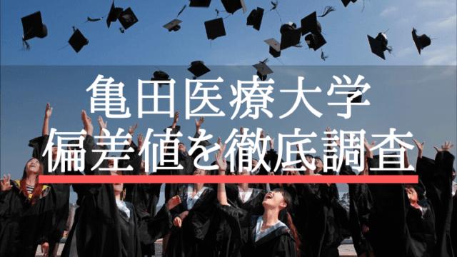 亀田医療大学 偏差値