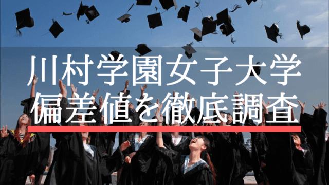 川村学園女子大学 偏差値