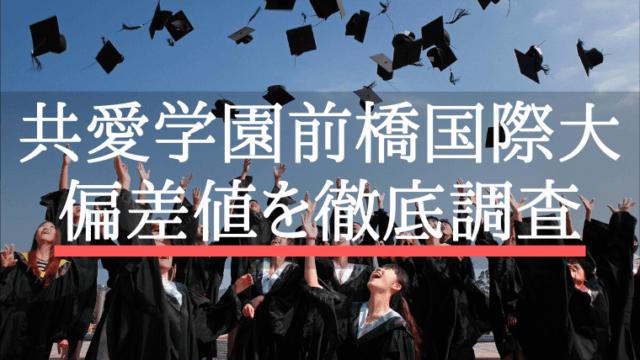 共愛学園前橋国際大学 偏差値