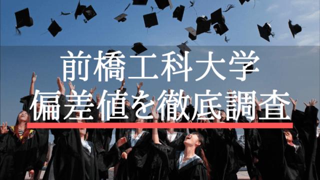 前橋工科大学 偏差値
