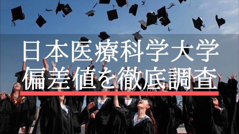 日本医療科学大学 偏差値
