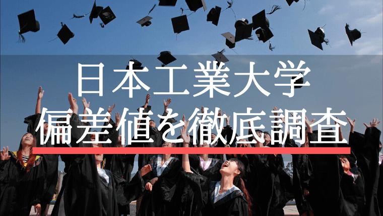 日本工業大学 偏差値