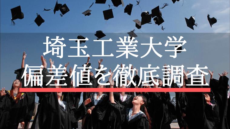 埼玉工業大学 偏差値