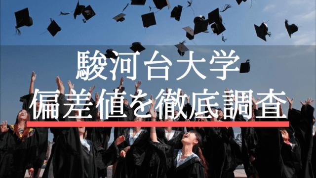 駿河台大学 偏差値
