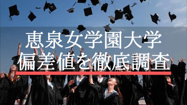 恵泉女学園大学 偏差値