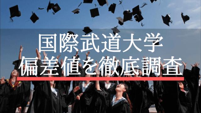 国際武道大学 偏差値