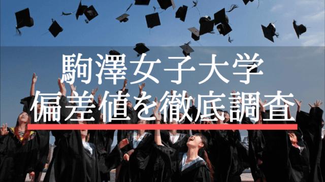 駒沢女子大学 偏差値