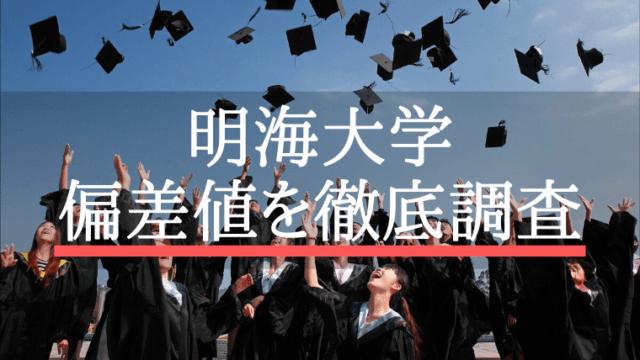 明海大学 偏差値