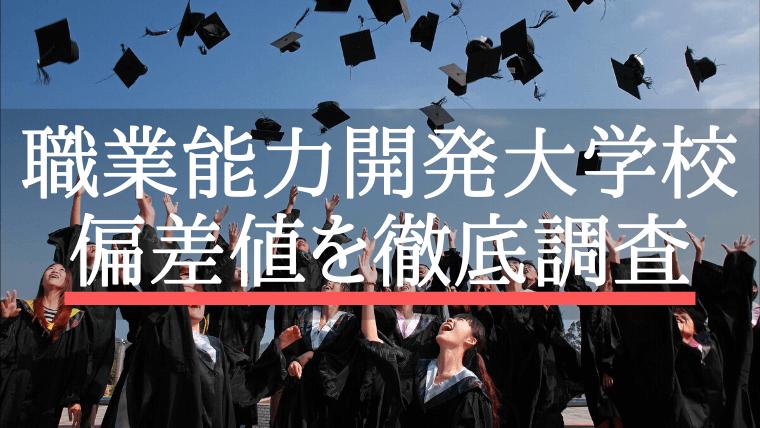 職業能力開発大学校 偏差値