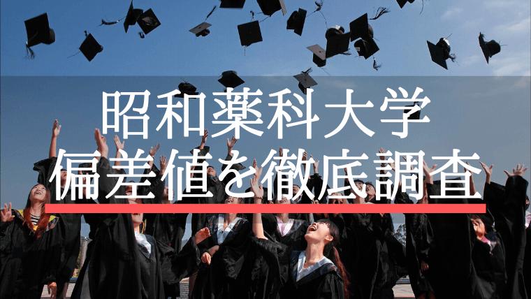 昭和薬科大学 偏差値